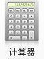 贝博手机版计算器