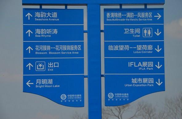 锦州世博园图片 - 辽宁海景房网